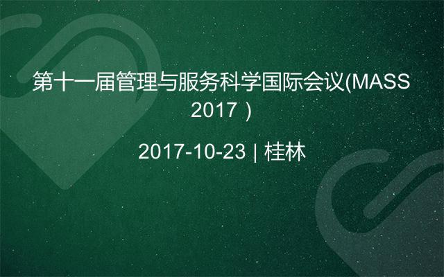 第十一届管理与服务科学国际会议(MASS 2017)