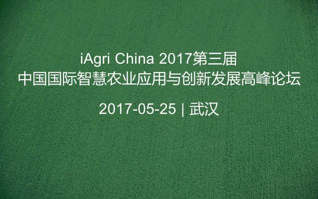 iAgri China 2017第三届中国国际智慧农业应用与创新发展高峰论坛