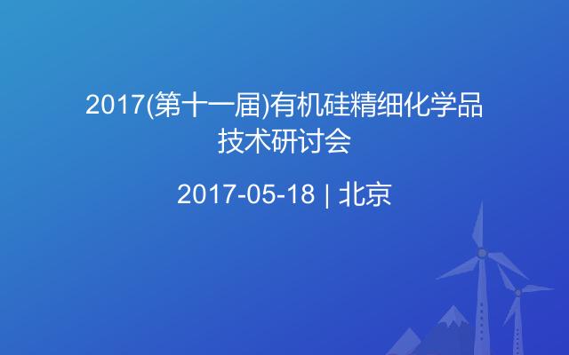 2017(第十一届)有机硅精细化学品技术研讨会