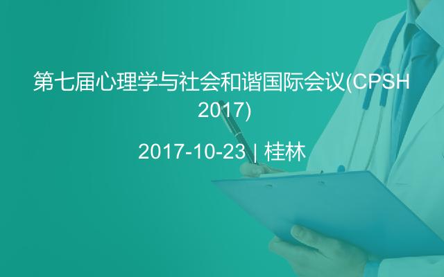 第七届心理学与社会和谐国际会议(CPSH 2017)