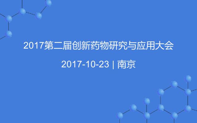 2017第二届创新药物研究与应用大会