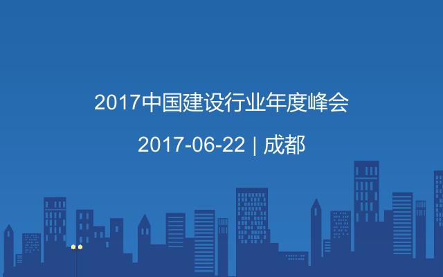 2017中国建设行业年度峰会