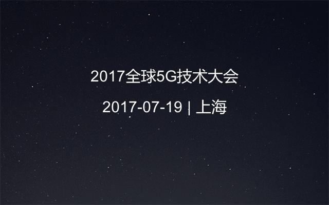 2017全球5G技术大会