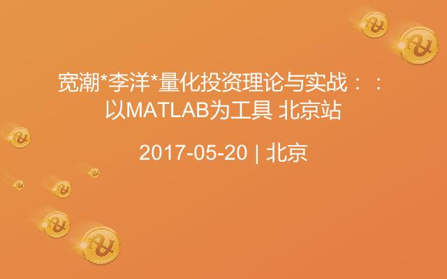 宽潮*李洋*量化投资理论与实战::以MATLAB为工具 北京站