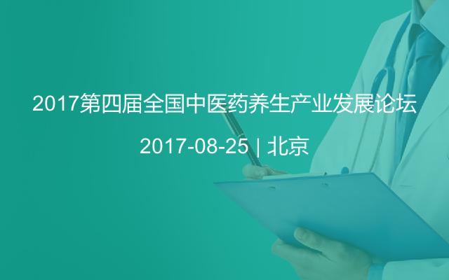 2017第四届全国中医药养生产业发展论坛