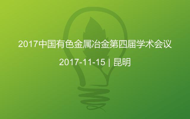 2017中国有色金属冶金第四届学术会议