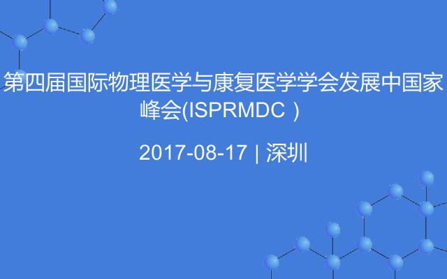 第四届国际物理医学与康复医学学会发展中国家峰会(ISPRMDC)