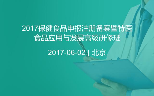 2017保健食品申报注册备案暨特医食品应用与发展高级研修班