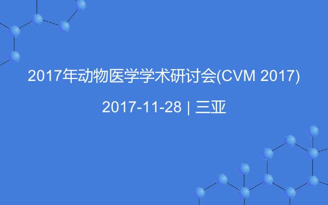 2017年动物医学学术研讨会(CVM 2017)
