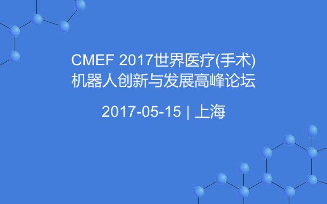 CMEF 2017世界医疗(手术)机器人创新与发展高峰论坛