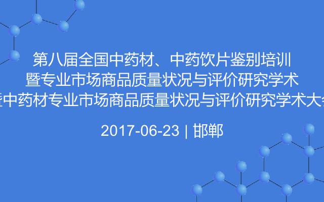 第八届全国中药材、中药饮片鉴别培训暨中药材专业市场商品质量状况与评价研究学术大会