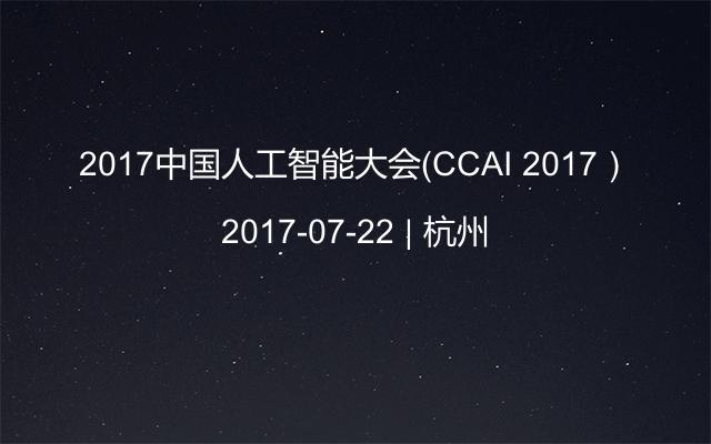 2017中国人工智能大会(CCAI 2017)
