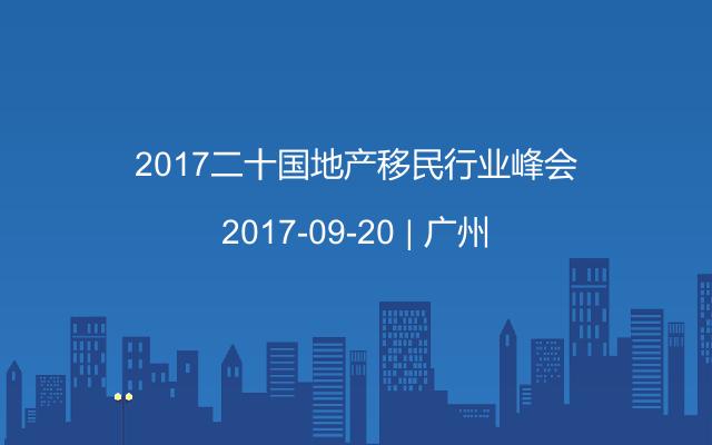 2017二十国地产移民行业峰会