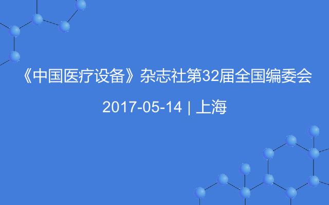 《中国医疗设备》杂志社第32届全国编委会