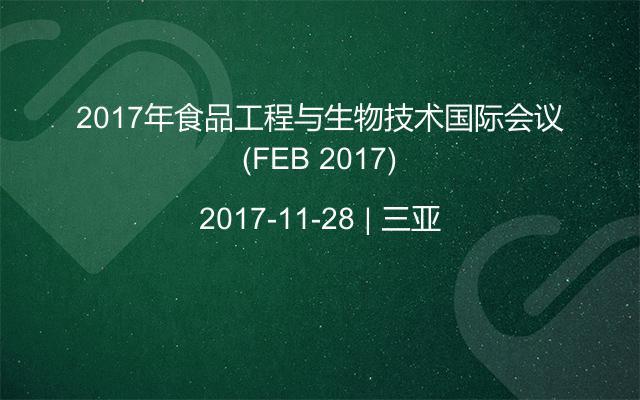 2017年食品工程与生物技术国际会议(FEB 2017)