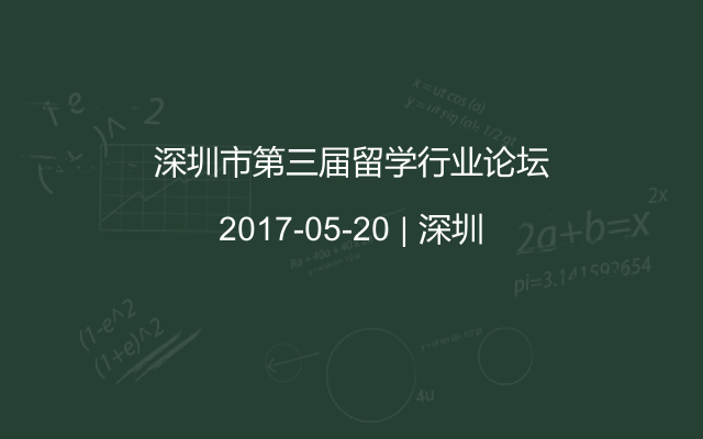 深圳市第三届留学行业论坛