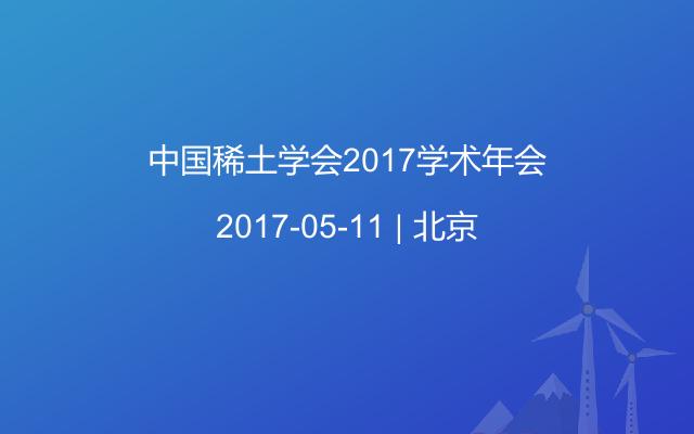 中国稀土学会2017学术年会