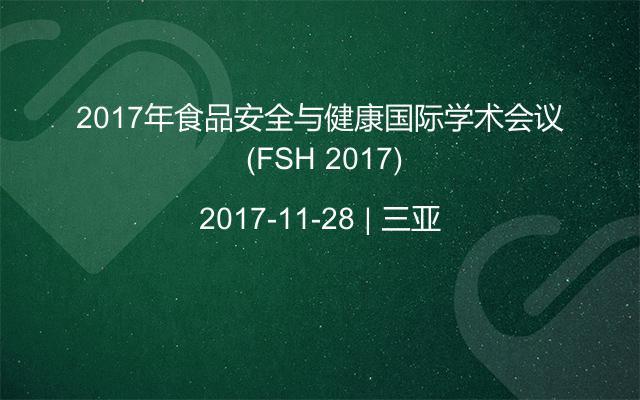 2017年食品安全与健康国际学术必威体育登录 (FSH 2017)