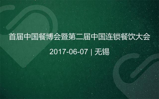 首届中国餐博会暨第二届中国连锁餐饮大会