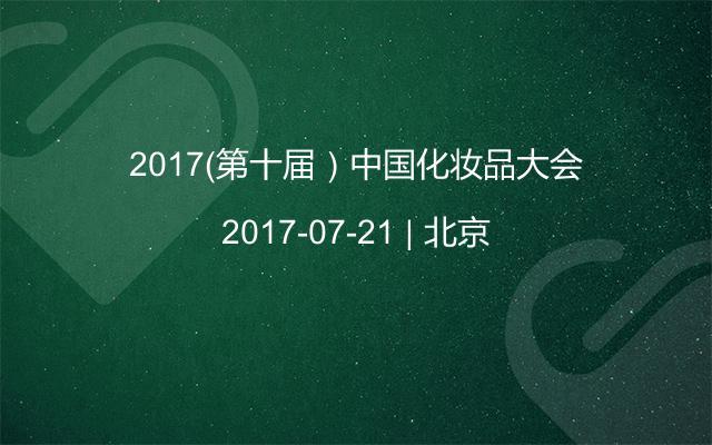 2017(第十届)中国化妆品大会
