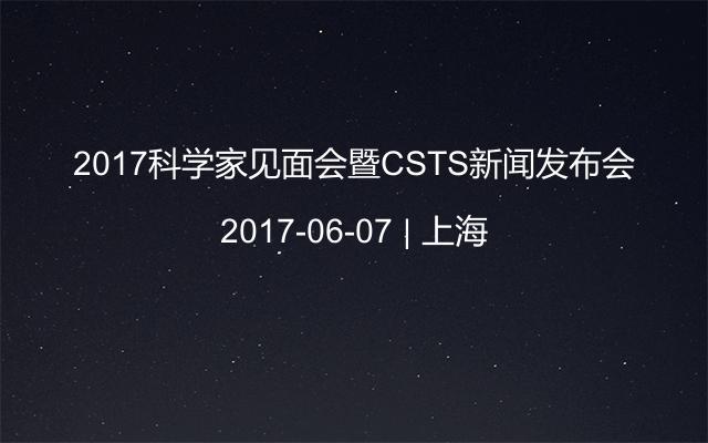 2017科学家见面会暨CSTS新闻发布会