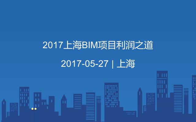 2017上海BIM项目利润之道