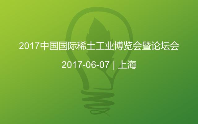 2017中国国际稀土工业博览会暨论坛会