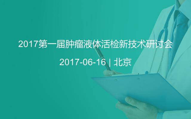 2017第一届肿瘤液体活检新技术研讨会