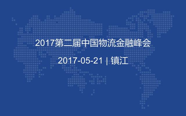 2017第二届中国物流金融峰会