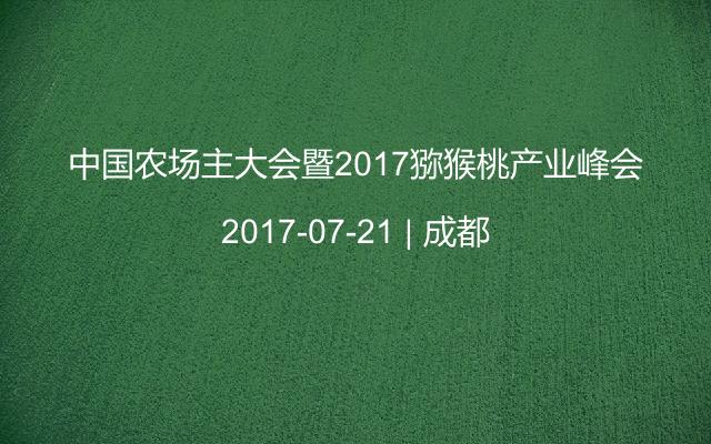 中国农场主大会暨2017猕猴桃产业峰会