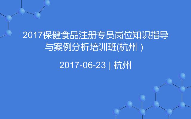 2017保健食品注册专员岗位知识指导与案例分析培训班(杭州)