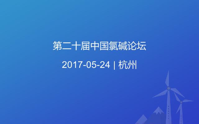 第二十届中国氯碱论坛