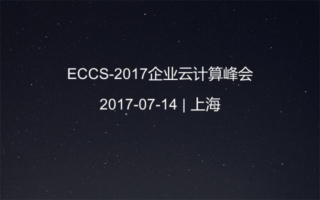 ECCS-2017企业云计算峰会
