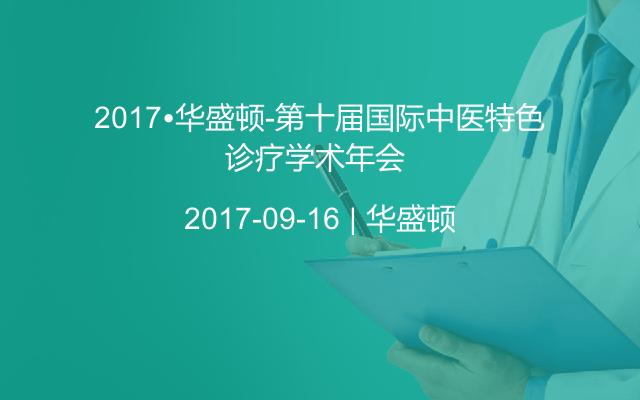 2017•华盛顿-第十届国际中医特色诊疗学术年会