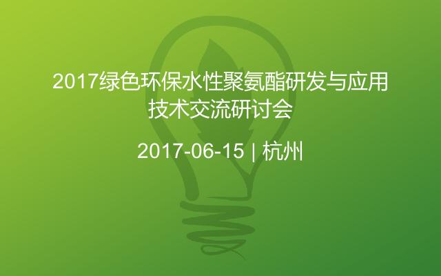 2017绿色环保水性聚氨酯研发与应用技术交流研讨会