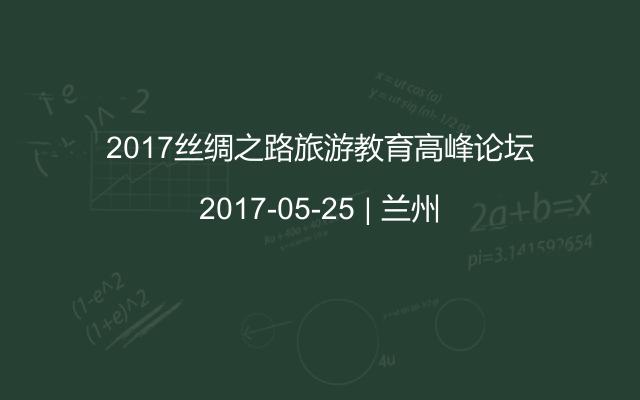 2017丝绸之路旅游教育高峰论坛