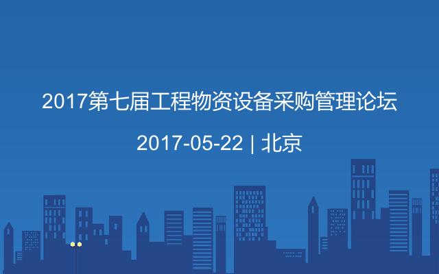 2017第七届工程物资设备采购管理论坛