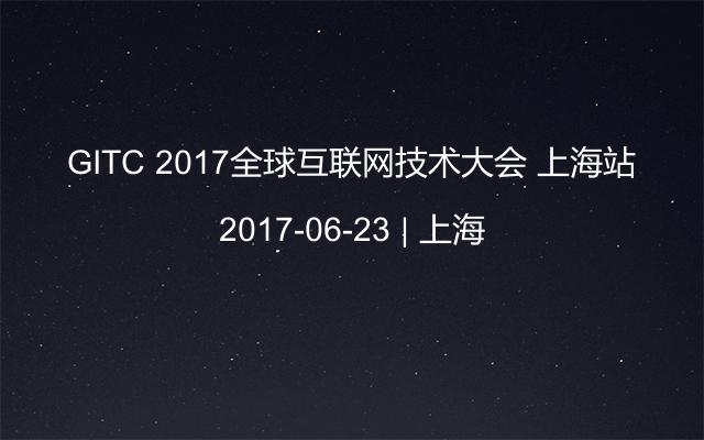 GITC 2017全球互联网技术大会 上海站