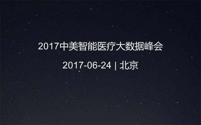 2017中美智能医疗大数据峰会