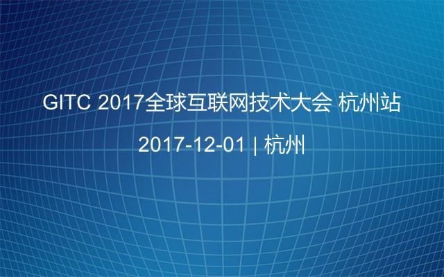 GITC 2017全球互联网技术大会 杭州站