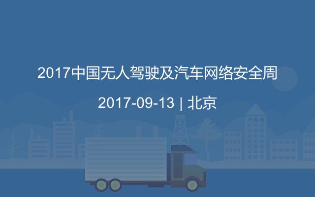 2017中国无人驾驶及汽车网络安全周