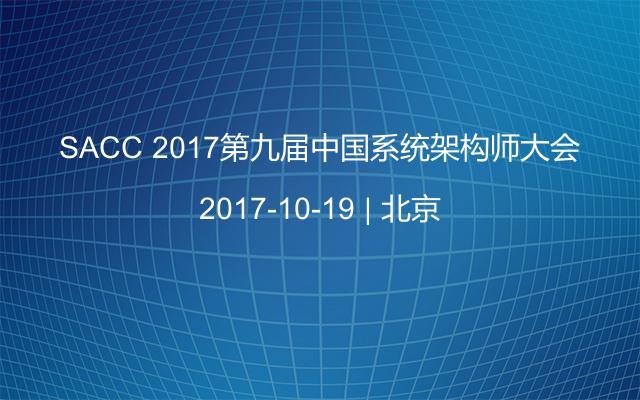 SACC 2017第九屆中國系統架構師大會