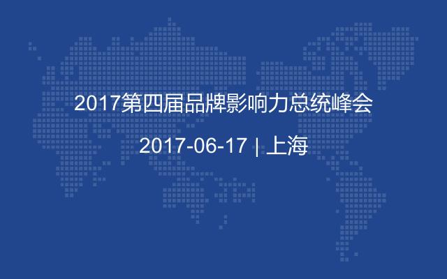 2017第四届品牌影响力总统峰会