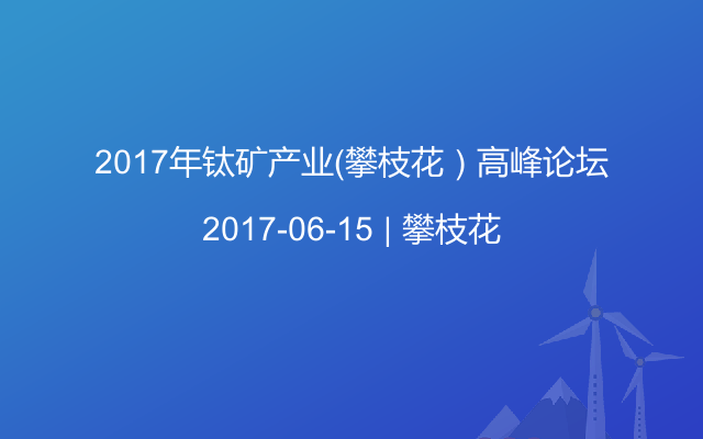 2017年钛矿产业(攀枝花)高峰论坛