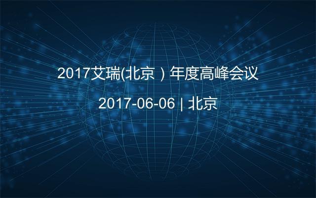 2017艾瑞(北京)年度高峰会议