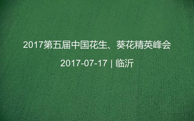 2017第五屆中國花生、葵花精英峰會