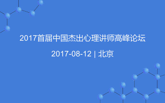 2017首届中国杰出心理讲师高峰论坛