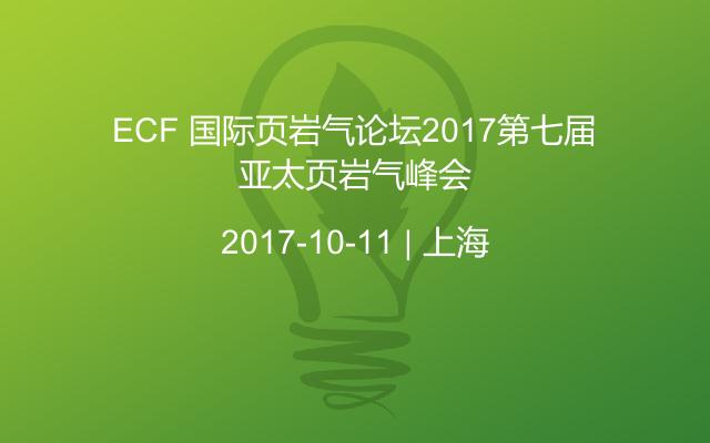 ECF 国际页岩气论坛2017第七届亚太页岩气峰会