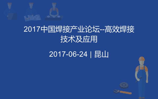 2017中国焊接产业论坛--高效焊接技术及应用