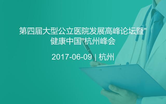 """第四届大型公立医院发展高峰论坛暨""""健康中国""""杭州峰会"""